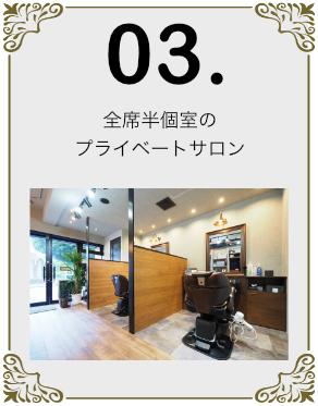 所沢市小手指完全個室のプライベートサロン